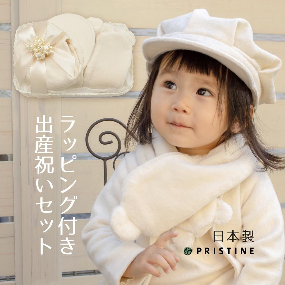 出産祝いギフトセット キャスケット帽子とくまマフラー 男の子女の子 オーガニックコットンのあったかベビー用品 ラッピング付き 日本製【あす楽対応】