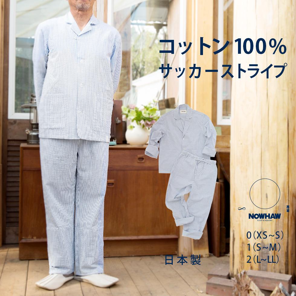 NOWHAWノウハウ day デイパジャマ サッカーストライプ 綿100% 薄手の長袖パジャマ メンズ・レディース兼用 日本製【あす楽対応】