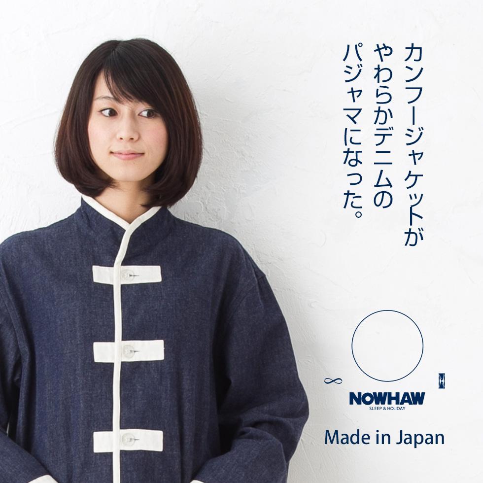 NOWHAW kumg-fuパジャマ メンズ・レディース兼用 柔らかデニム 綿100%日本製 【国内発送送料無料】【あす楽対応】