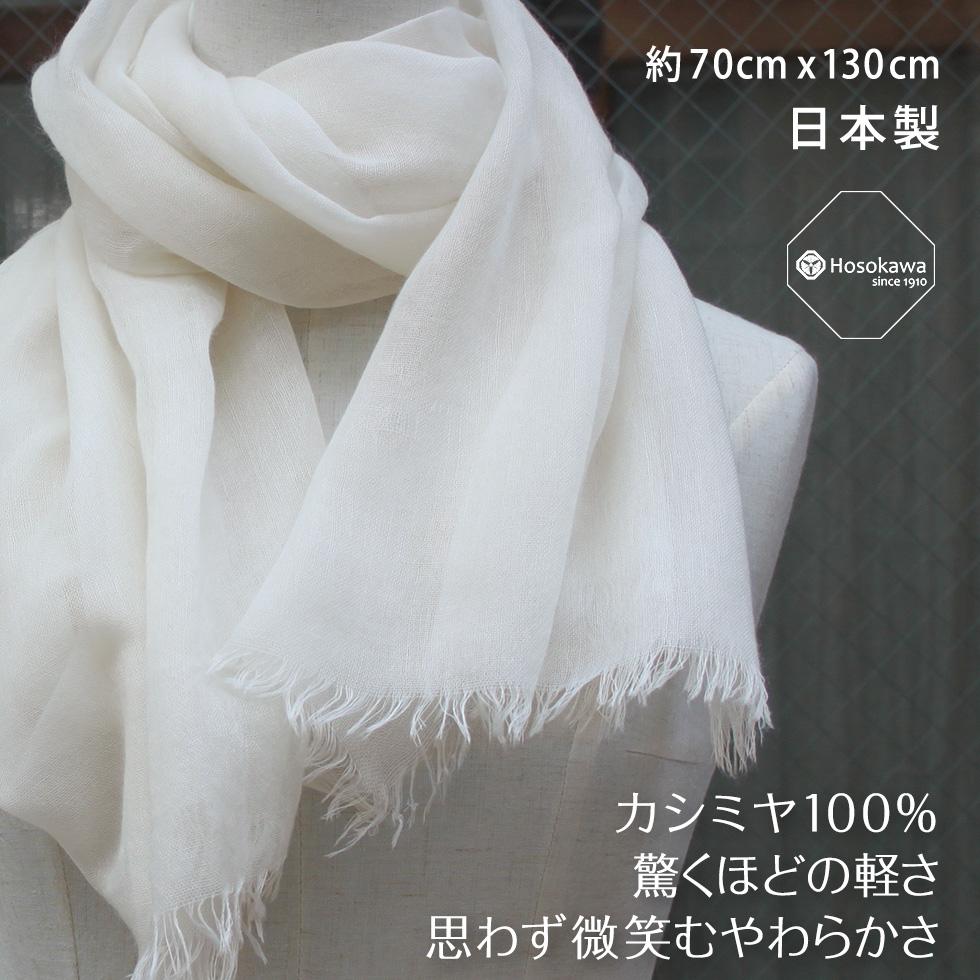 カシミヤ100%上質ストール 日本製 メンズ・レディース 短め 130cm 白生成り 防寒や日除けに 伝統の細川毛織【あす楽対応】