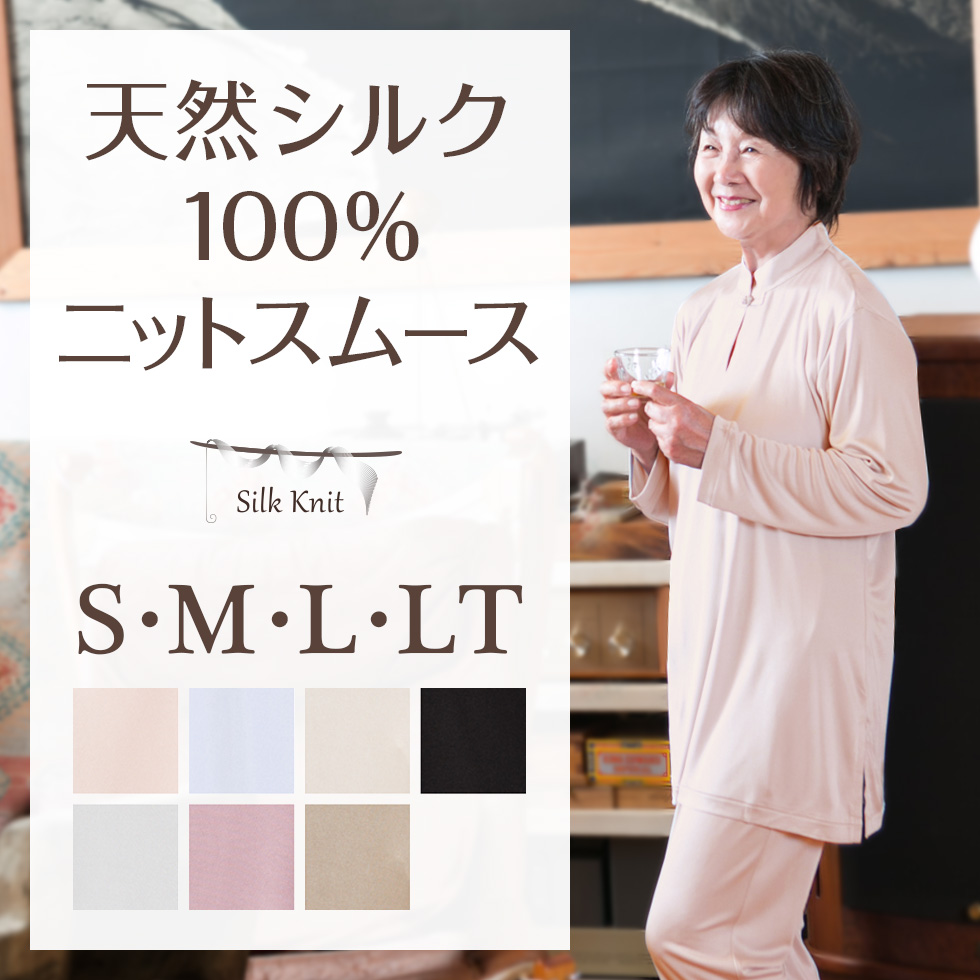 Silk Pajamas Women's China collar silk pajamas ( fine silknet )