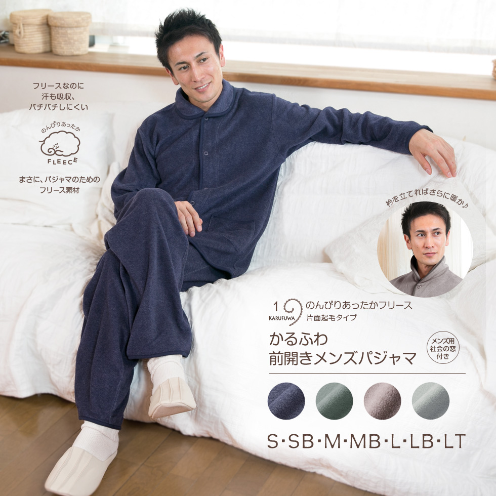 フリース, but unlikely to result in static electricity! Fluffy was warm fleece * single ( table brushed ) type * diffrence pajamas