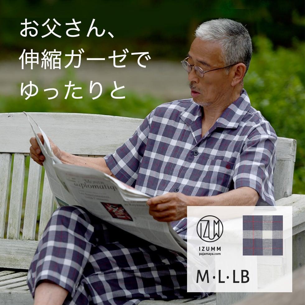 【敬老の日】両親へプレゼントしたい肌ざわりのよい高級パジャマは?