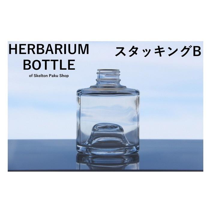 ハーバリウムや液体類の保存 試料の保管にも アルミ製キャップも選べます ハーバリウム おすすめ特集 瓶 ボトル スタッキングBタイプ ガラス瓶 キャップ付 透明瓶 NEW売り切れる前に☆ 花材 ウエディング ガラス保存容器 プリザーブドフラワー ワイン瓶 酒瓶 ドリンクびん ルームフレグランス 焼酎びん SNS インスタ ジュース瓶 ボトルフラワー 飲料瓶