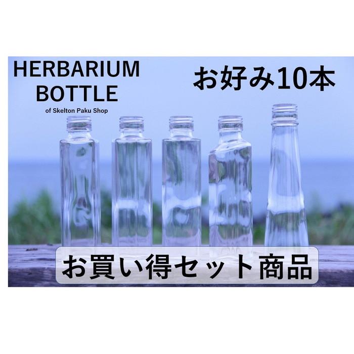 ハーバリウムや液体類の保存 試料の保管にも キャップも選べます ハーバリウム 瓶 ボトル 評判 お好きなの10本 もちろんキャップ付き 選べる10本 ガラス瓶 キャップ付 透明瓶 インスタ SNS 6角 ボトルフラワー トラスト 円錐 ウエディング 四角 プリザーブドフラワー ハート 花材 まるびん オイル