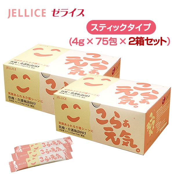 【正規品】【送料無料】≪お得な2箱セット≫ゼライス こらぁ元気。スティックタイプ(4g×75包×2箱)