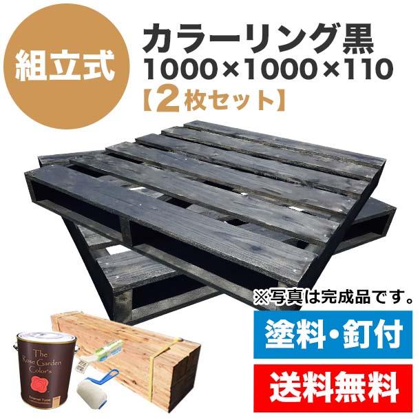 【送料無料】自分で「組立式パレット」カラーリング黒1000×1000×115【2枚一組】木製パレットを自分で塗装して組み立てる☆お洒落なブラック!木製/パレット/DIY/組立式パレット/DIY ベッド/塗装/ペンキ ベッド/すのこ