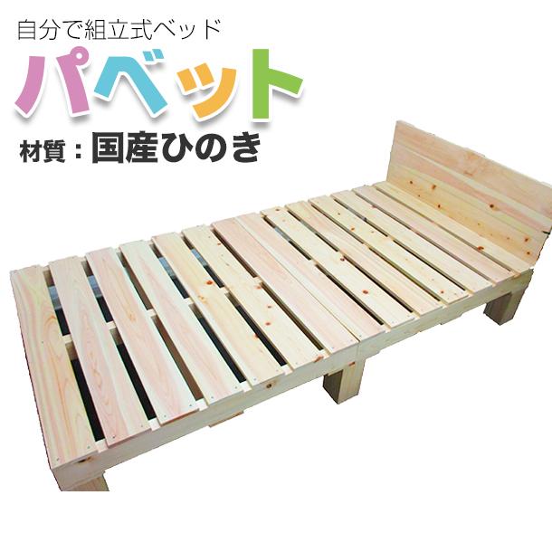 【送料無料】自分で組立式ベッド「パベット」国産ひのき 木製パレットベッドを自分で組み立てる☆ひのきの香りでぐっすり安眠♪すのこ状で通気性抜群!ダニや喘息でお悩みの方に 木製/パレット/DIY/組立式ベッド/国産 ひのき/DIY ベッド/すのこベッド/民泊家具