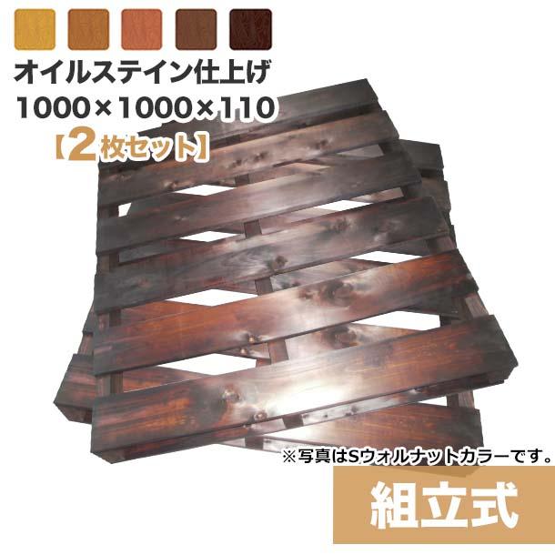 【送料無料】自分で「組立式パレット」オイルステイン仕上げ1000×1000×115【2枚一組】木製パレットを自分で組み立てる☆お洒落なヴィンテージカラー! 木製/パレット/DIY/組立式パレット/DIY ベッド/すのこ ベッド