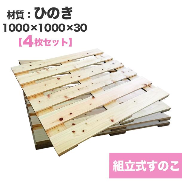【送料無料】自分で「組立式すのこ」ひのき1000×1000×30【4枚一組】ビス付き 木製/すのこ/ビス付き/DIY/組立式すのこ/ひのき/家具/インテリア 木製すのこを自分で組み立てる☆収納棚やインテリアのDIYにおすすめ!