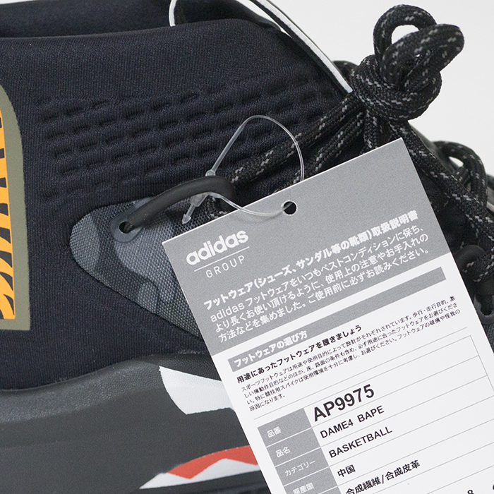 ffec46ccc4a BAPE A BATHING APE X adidas   ベイプアベイシングエイプアディダス Damian Lillard 4 Dame 4    デイミアンリラード 4 Black Camo   black duck domestic regular ...