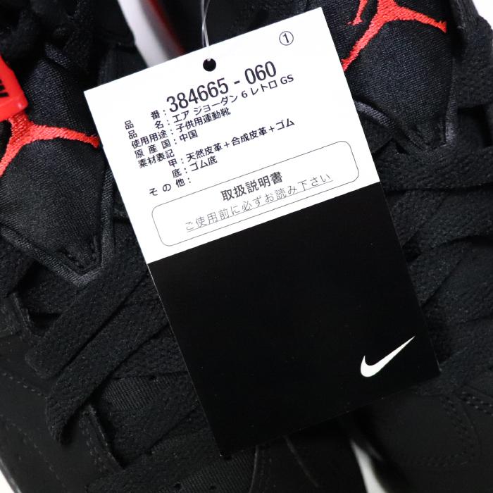 the best attitude 4553e e6f78 2019 NIKE   Nike AIR JORDAN 6 RETRO GS