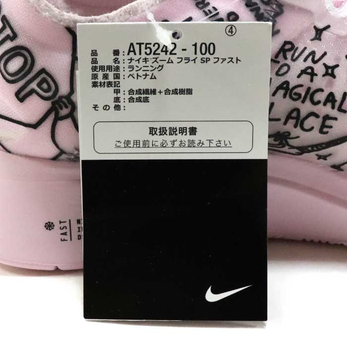 f573b291e98e 2019 NIKE   Nike Zoom Fly SP Fast Nathan Bell   zoom fly Espy fast Nathan  bell WHITE PINK FOAM-BLACK domestic regular article old and new things  product