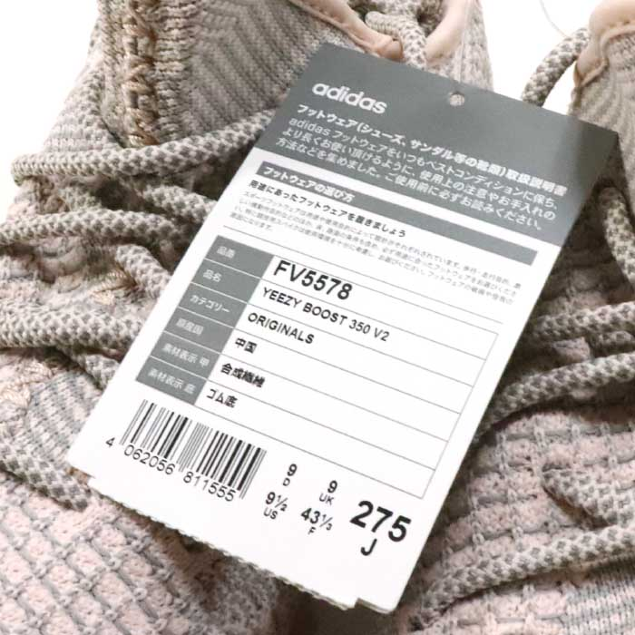 adidas Originals by KANYE WEST Adidas original Kanie waist YEEZY BOOST 350 V2 SYNTH non REFLECTIVE easy boost synthesizer SYNTHSYNTHSYNTH YB350