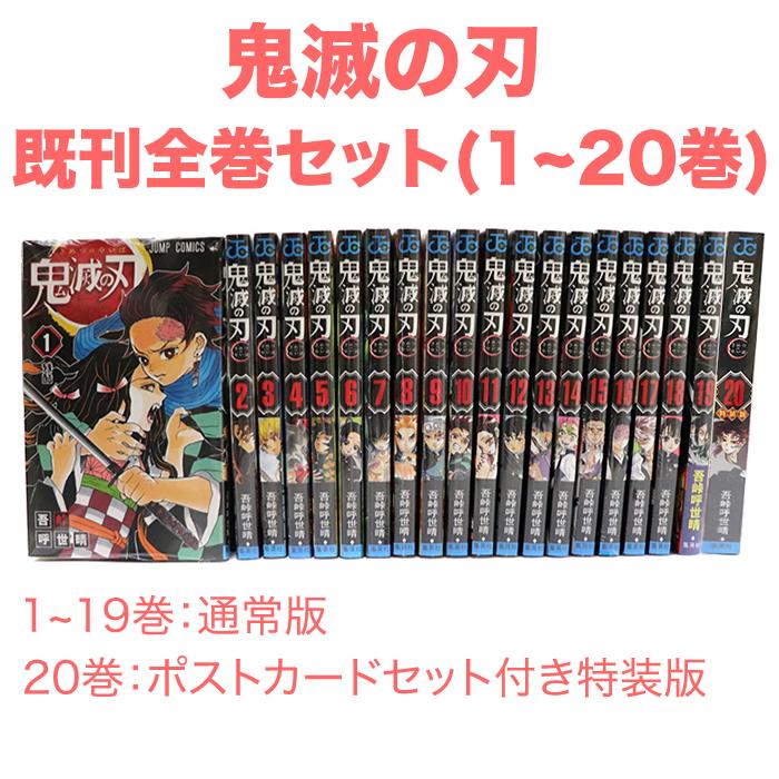 【未開封】 鬼滅の刃 全巻セット 1~20巻ジャンプコミックス集英社 きめつのやいば 新古品※20巻はポストカードセット付き特装版になります。