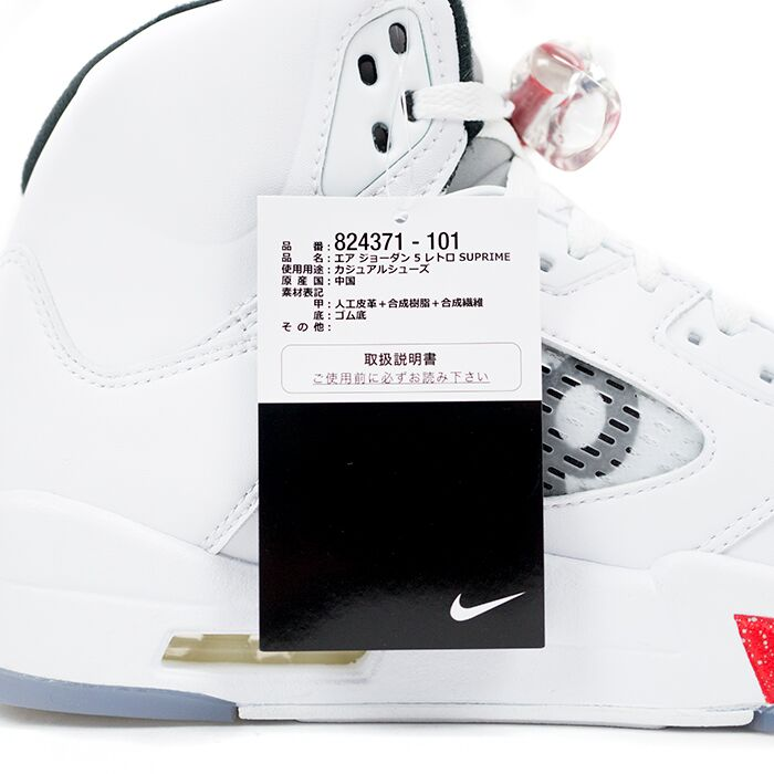 69cb23d25d20 Supreme×Nike   Supreme x Nike AIR JORDAN 5 RETRO and Air Jordan 5 retro  WHITE   white white 824371-101 Nos new old stock