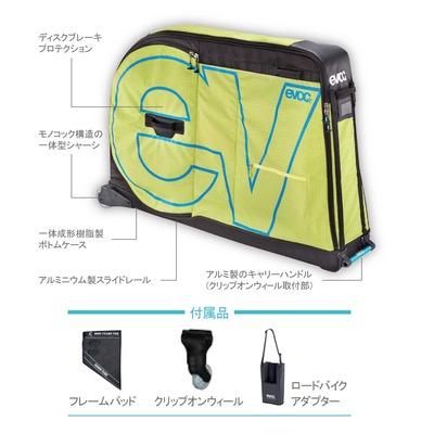 EVOC イーボック BIKE TRAVEL BAG PRO バイクトラベルバッグ プロ 【本州送料無料】