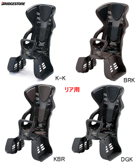 自転車 チャイルドシート アウトレット品 K-K ブリヂストン リア用 高品質 RCS-S1 送料無料 直営ストア 軽量子供のせ