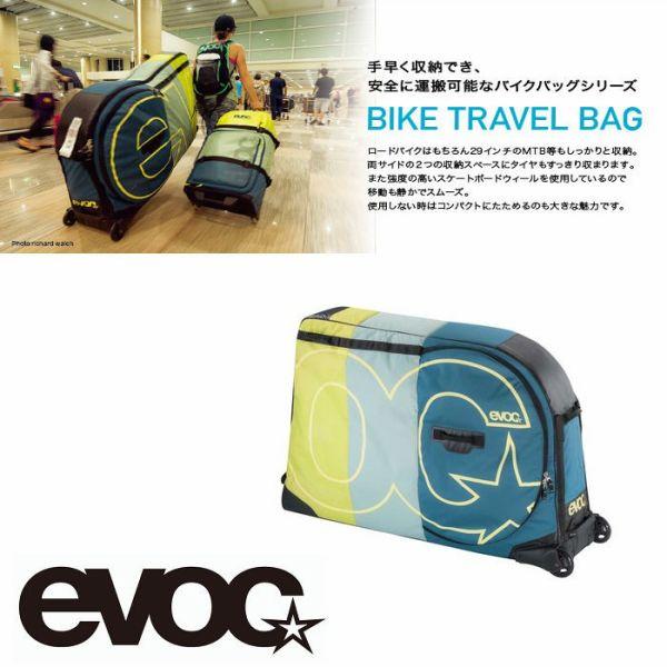 EVOC イーボック BIKE TRAVEL BAG バイクトラベルバッグ マルチカラー (フレームパッド付属)【直送・本州送料無料】