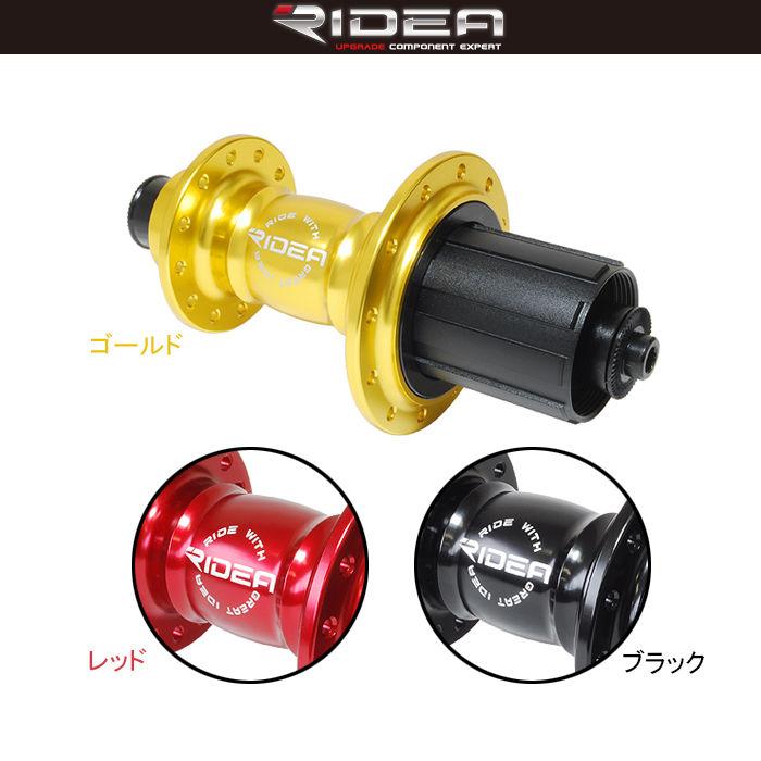 リデア RIDEA HF3-R130/24 High Performance Hub 【単品本州送料無料】