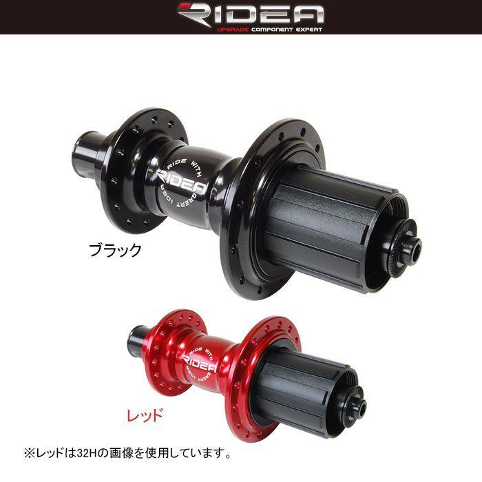 リデア RIDEA  HF1-R135/24 High Performance Hub 【単品本州送料無料】
