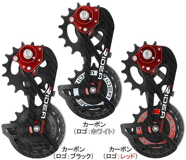 RIDEA リデア RD3-C66FC-C Rear Derailleur Cage リアディレイラーカーボンケージ SRAM RED、FORCE、RIVAL対応モデル 【単品・本州送料無料】