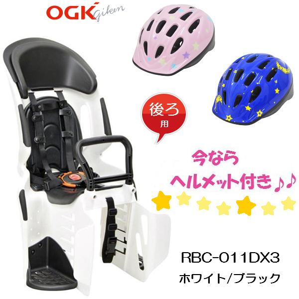 【SGヘルメット付・限定カラー】OGK RBC-011DX3 ホワイト/ブラック モノトーン・パンダカラー (アジャスタブルヘッドレスト付うしろ子供のせ)【代引き不可・関東から九州まで単品送料無料】