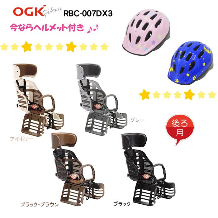 【限定ヘルメット付】OGK RBC-007DX3 バージョンB(うしろ子供のせ)【単品・本州送料無料】