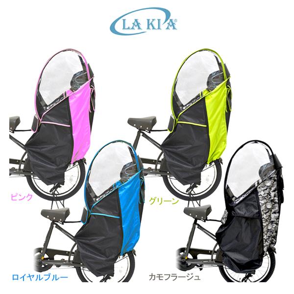 自転車 子どものせ カバー LAKIA ラキア CYCV2-R-xx LAKIA CASA(ラキア・カーサ)【単品・本州送料無料】【2018年11月新掲載】
