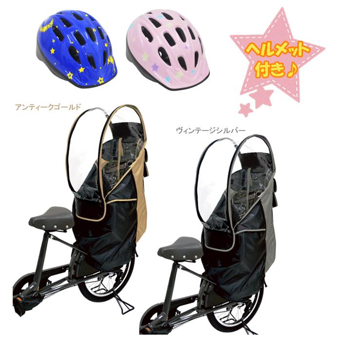 オリジナルカラーヘルメット付★ 自転車 子供乗せ レインカバー LAKIA CASA(ラキア・カーサ)CYCV2-R-xx 単品・本州送料無料