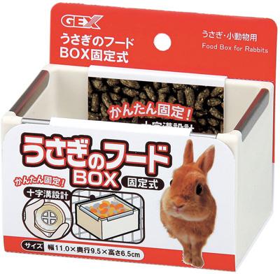 【ジェックス】うさぎのフードBOX固定式 ホワイト