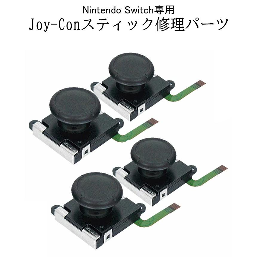 ニンテンドーswitchの修理パーツ 全商品期間限定ポイント5倍 Nintendo Switch お得 4個セット ジョイコン 直送商品 スティック 修理パーツ TOKU マート 4-JOYHANDLE 交換パーツ スイッチ修理 コントローラー