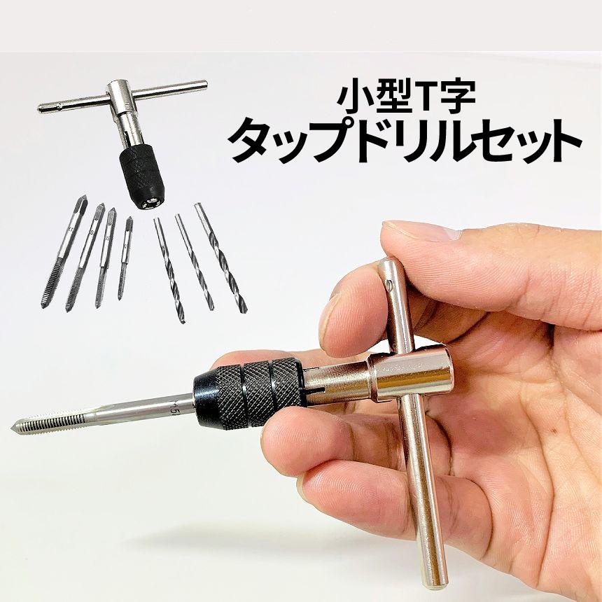 小型のT字タップドリル スーパーSALE全商品ポイント5倍 小型 T字 タップ ドリル DIY 記念日 工具 小型ドリル 10F TAPPDORI ネジ切り セット 穴開け タイムセール 手動 穴開け工具