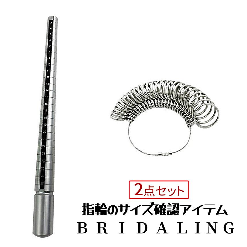 指輪のサイズを簡単測定♪送料無料! 【全商品期間限定ポイント5倍】 指輪ゲージ 結婚指輪 BRIDAL ブライダルリング リングサイズ お得セット ゲージ棒 セット 指輪測定器 指輪サイズ リングサイズ測定 BURAIDALING