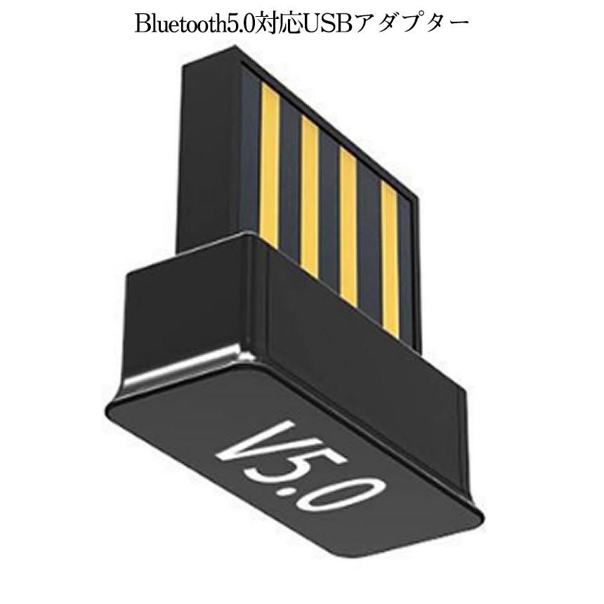 \PCのUSBに接続するだけ 超小型Bluetooth5.0アダプター 全商品期間限定ポイント5倍 好評受付中 Bluetooth5.0 超小型アダプタ PC Windows 定価の67%OFF Bluetooth ブルートゥースアダプタ ワイヤレス BLKOGA USB 無線 無線アダプタ ブルートゥース イヤホン マウス