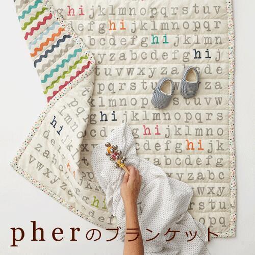 ペア ブランケット おしゃれ プレイマット ベビー 布団 マルチブランケット 出産祝い プチペハー Petit Pehr Blanket