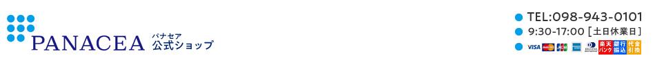 パナセア公式ショップ:業務用消臭剤のパナセア