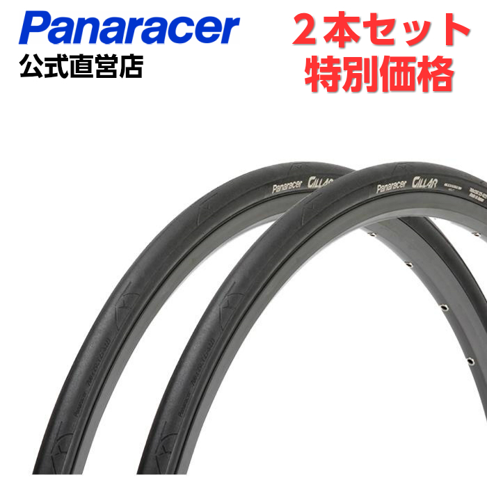 【公式直営店】【2本セット限定価格】 パナレーサー Panaracer タイヤ ジラー 700x25C 700x23C GILLAR クリンチャー 自転車 ロードバイク