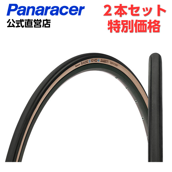2本セット限定価格 公式 パナレーサー タイヤ RACE C EVO4 CLASSIC クリンチャー 期間限定今なら送料無料 700×23C 在庫あり 700×26C ロードバイク 自転車 28C エボ4 23C レースC 700C 700×28C 26C Panaracer