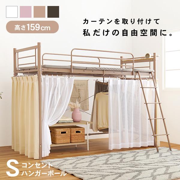 シングルベッドにもなるロフトベット 選べるカラーは6色 宮棚コンセント付きでスマホの充電もOK 送料無料カード決済可能 ひとり暮らしの新生活ベッドや子供用ベッドとしても 棚コンセント付き ロフトベッド 高さ151.5cm 選べるカラー6色 AQUA アクア ロフトベット パイプベッド アイテム勢ぞろい ベッド シングル 一人暮らし ロー ホワイト シングルベッド 省スペース パイプ 宮棚 宮付き 新生活 コンセント付き ブラウン 子供部屋 ロフト