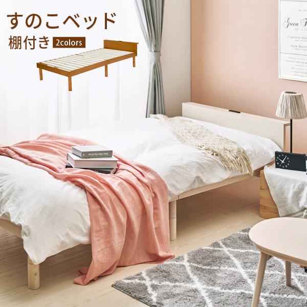 棚・コンセント付きシングルベッド(ホワイトウォッシュ/ライトブラウン)(ベッド ベット すのこベッド すのこベット 木製 ベッドフレーム ベットフレーム 木製ベッド シンプル ナチュラル 一人暮らし 1人暮らし 新生活)