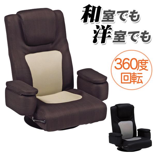 【999円クーポン配布中!6/6~6/9】座椅子 回転 メッシュ素材 手元レバー回転式肘付き座椅子 (ブラック/ブラウン)
