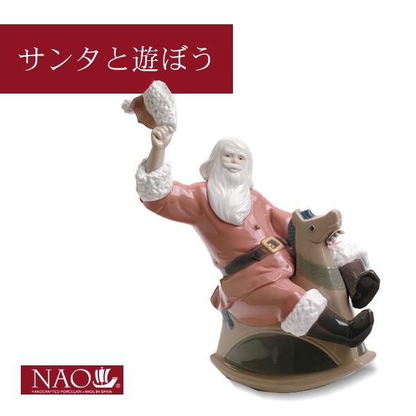 陶磁器製 手作り人形 NAO【サンタと遊ぼう】(高品質 人形 フィギュリン かわいい インテリア お祝い プレゼント ギフト オブジェ 置物 磁器製品 )