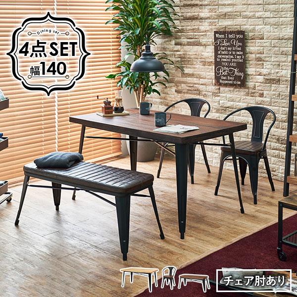 ダイニングテーブル4点セット 幅140 アーム付きタイプ【west】ウエスト(ダイニングテーブルセット 4人 ベンチ ダイニングセット おしゃれ ダイニング セット 北欧 木製 ヴィンテージ風 カフェ風 西海岸風 食卓 テーブル チェア 椅子)