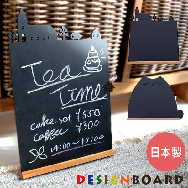 シルエットが可愛いミニサイズのブラックボード。黒板 コクバン メニューボード ボード カフェ ウェディング ウェルカムボード インテリア おしゃれ かわいい 【8時間限定!ポイント10倍★9/10(金)18時~9/11(土)2時】日本製 ブラックボード(ハウス/ネコ)(黒板 コクバン メニューボード ボード カフェ ウェディング ウェルカムボード インテリア おしゃれ かわいい)