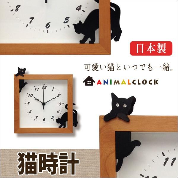 【12月は毎日★エントリーでポイント10倍! 】日本製 キラキラ猫時計(四角)(国産 ネコ 猫デザイン 木製 置時計 卓上時計 clock クロック インテリアクロック テーブルクロック デザイン お洒落 オシャレ ナチュラル リビング ダイニング 新築祝い ギフト 贈り物 インテリア