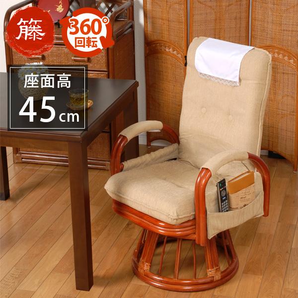 座椅子 ハイバック 回転 ハイバック籐回転椅子(ダイニング兼用)(スーパーハイタイプ)(籐家具 籐製品 籐座椅子 籐座いす 籐座イス ダイニングチェア 座椅子 リクライニング 天然 籐 ラタン 回転座椅子)