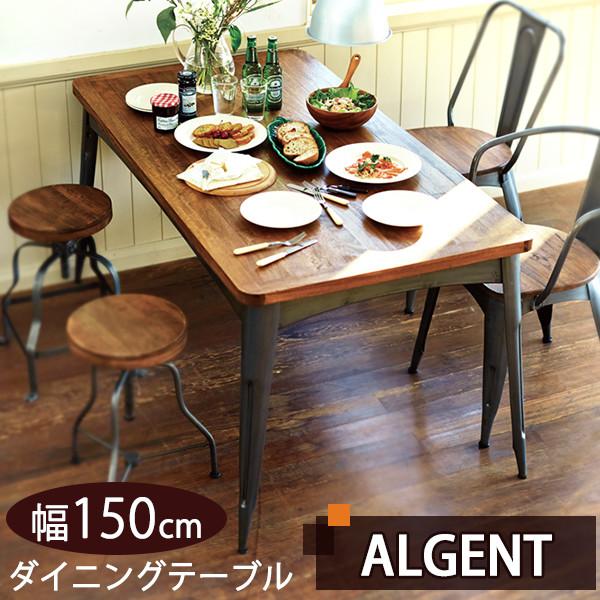 ダイニングテーブル インダストリアルデザイン 150cm【ALGENT】アルジェント(4人掛け 木製 テーブル ダイニングテーブル 食卓テーブル カフェテーブル 4人用~6人用)