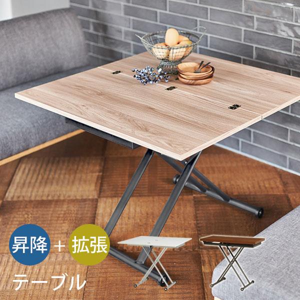 昇降&拡張テーブル [幅90cm] 無段階 ガス圧 伸長式 リフティングテーブル センターテーブル ダイニングテーブル ローテーブル 伸縮テーブル 高さ調節