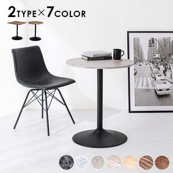 直営店 送料無料 2タイプから選べるカフェテーブル コンパクトなので場所を取りません テーブル 2人 おしゃれ 丸 海外並行輸入正規品 二人 机 60 カフェ 北欧 選べるカフェテーブル 幅60cm 2人掛け モダン 丸型 四角 コーヒーテーブル サイドテーブル ダイニングテーブル 正方形 丸テーブル リビングテーブル 高さ70 カフェ風 木製 デスク ミニテーブル